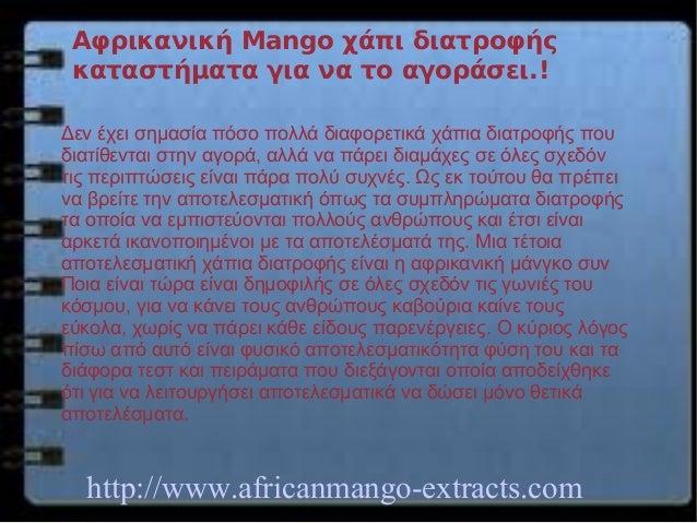 Αφρικανική Mango χάπι διατροφής καταστήματα για να το αγοράσει.!Δεν έχει σημασία πόσο πολλά διαφορετικά χάπια διατροφής πο...