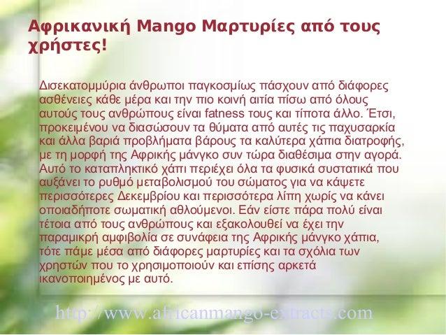 Αφρικανική Mango Μαρτυρίες από τουςχρήστες! Δισεκατομμύρια άνθρωποι παγκοσμίως πάσχουν από διάφορες ασθένειες κάθε μέρα κα...