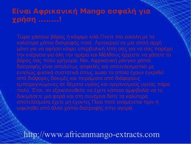 Είναι Αφρικανική Mango ασφαλή γιαχρήση ........! Τώρα χάσουν βάρος ή κάψιμο κιλά Γίνετε πιο εύκολη με τα καλύτερα χάπια δι...