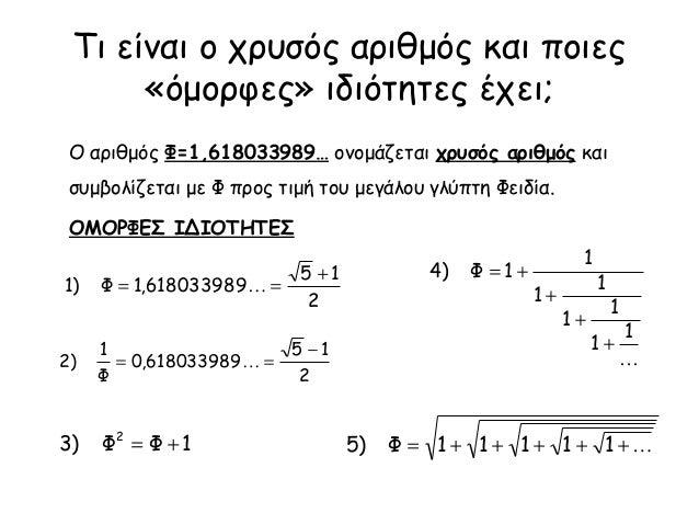 Τι είναι ο χρυσός αριθμός και ποιες «όμορφες» ιδιότητες έχει; 2 15 618033989,1Φ)1 + ==  1ΦΦ)3 2 += 2 15 618033989,0 Φ 1 )...