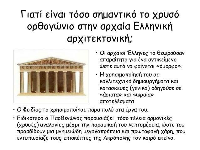 Γιατί είναι τόσο σημαντικό το χρυσό ορθογώνιο στην αρχαία Ελληνική αρχιτεκτονική; • Οι αρχαίοι Έλληνες το θεωρούσαν απαραί...