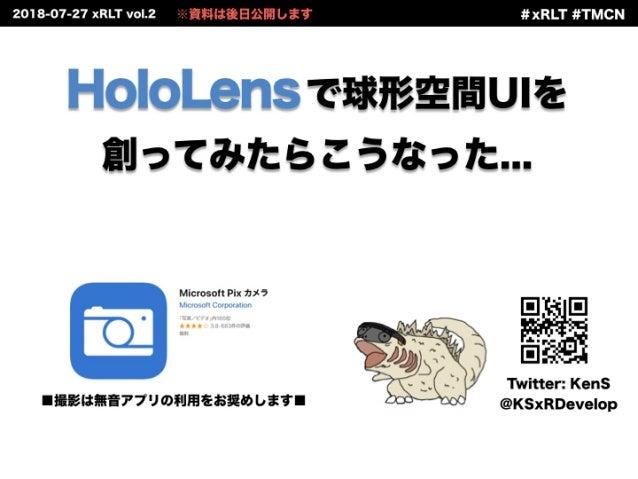 HoloLensで球形空間UIを創ってみたらこうなった...