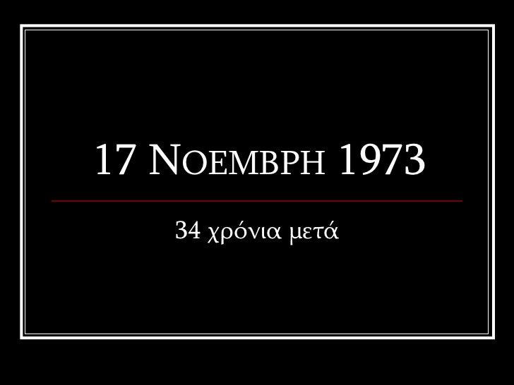 17 Ν ΟΕΜΒΡΗ  1973 3 4  χρόνια μετά