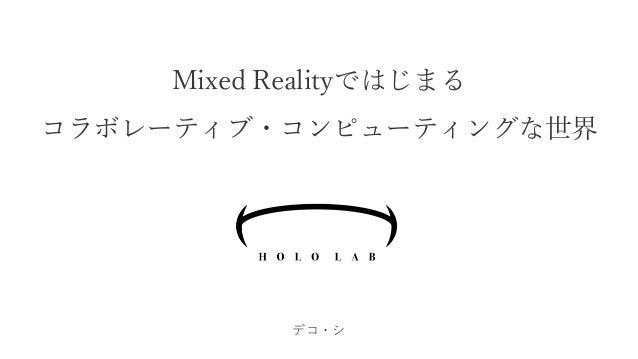 Mixed Realityではじまる コラボレーティブ・コンピューティングな世界 デコ・シ