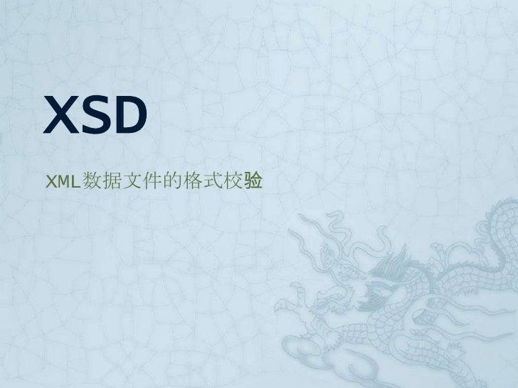 XSD<br />XML数据文件的格式校验<br />