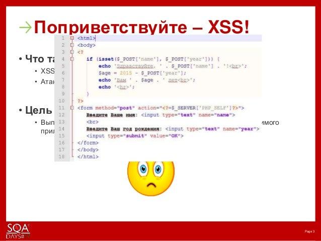 А не поговорить ли нам о XSS! Slide 3