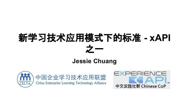新学习技术应用模式下的标准 - xAPI 之一 Jessie Chuang