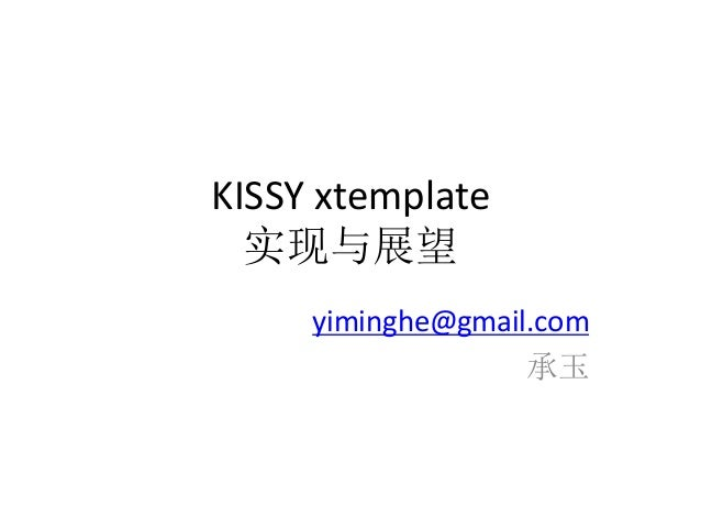 KISSY xtemplate 实现与展望 yiminghe@gmail.com 承玉