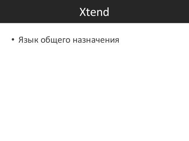 Xtend Slide 2