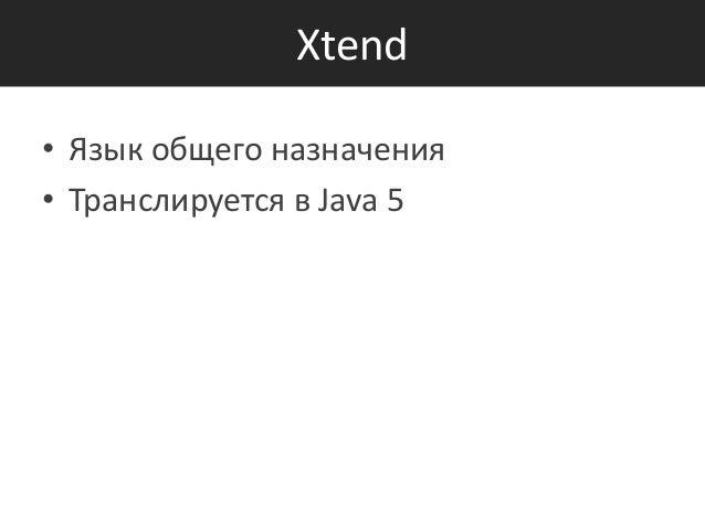 Xtend Slide 3