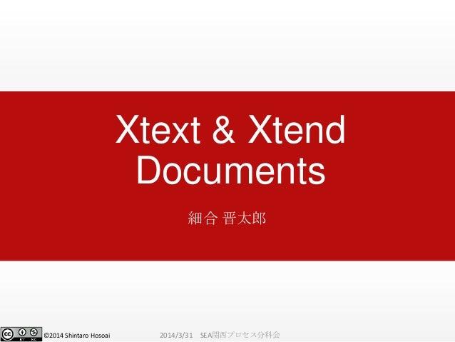 ©2014 Shintaro Hosoai Xtext & Xtend Documents 細合 晋太郎 2014/3/31 SEA関西プロセス分科会