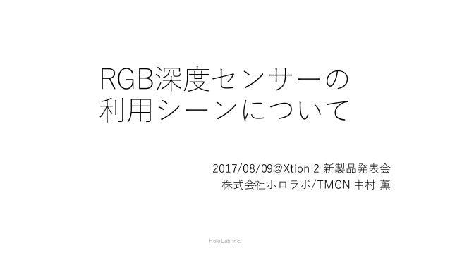 RGB深度センサーの 利用シーンについて 2017/08/09@Xtion 2 新製品発表会 株式会社ホロラボ/TMCN 中村 薫 HoloLab Inc.