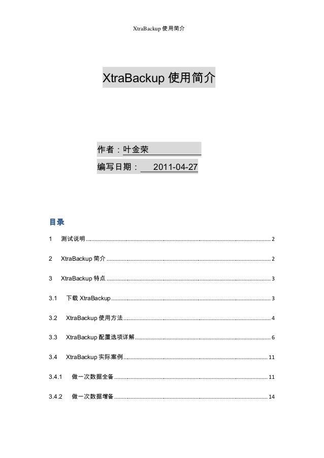 XtraBackup 使用简介 XtraBackup 使用简介 作者:叶金荣 编写日期: 2011-04-27 目录 1 测试说明............................................................