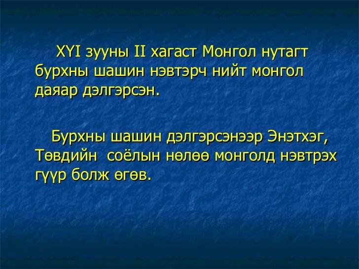 <ul><li>XYI  зууны  II  хагаст Монгол нутагт бурхны шашин нэвтэрч нийт монгол даяар дэлгэрсэн. </li></ul><ul><li>Бурхны ша...