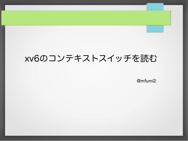 xv6のコンテキストスイッチを読む              @mfumi2