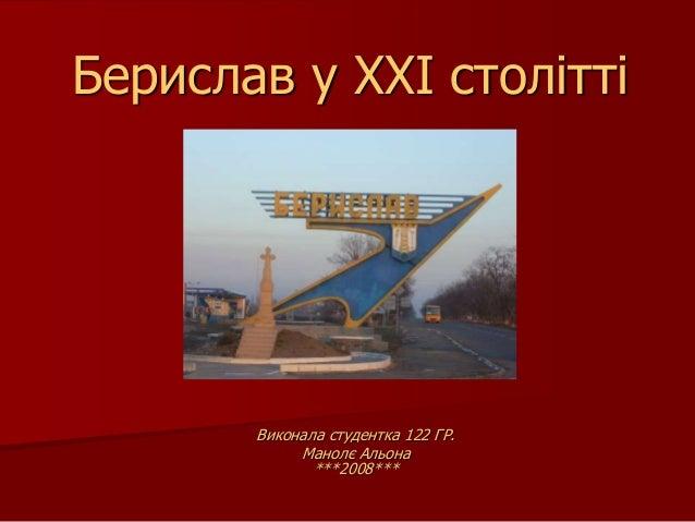 Берислав у XXI столітті Виконала студентка 122 ГР. Манолє Альона ***2008***