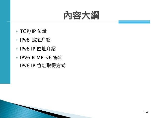 IPv6 與 Linux 介紹設定 Slide 2