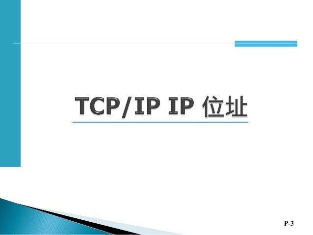 IPv6 與 Linux 介紹設定 Slide 3