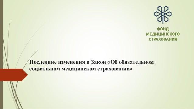 Последние изменения в Закон «Об обязательном социальном медицинском страховании»