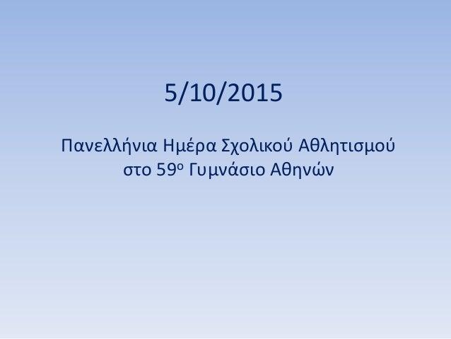 5/10/2015 Πανελλήνια Ημέρα Σχολικού Αθλητισμού στο 59ο Γυμνάσιο Αθηνών