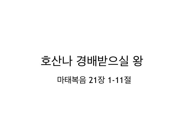 호산나 경배받으실 왕 마태복음 21장 1-11절