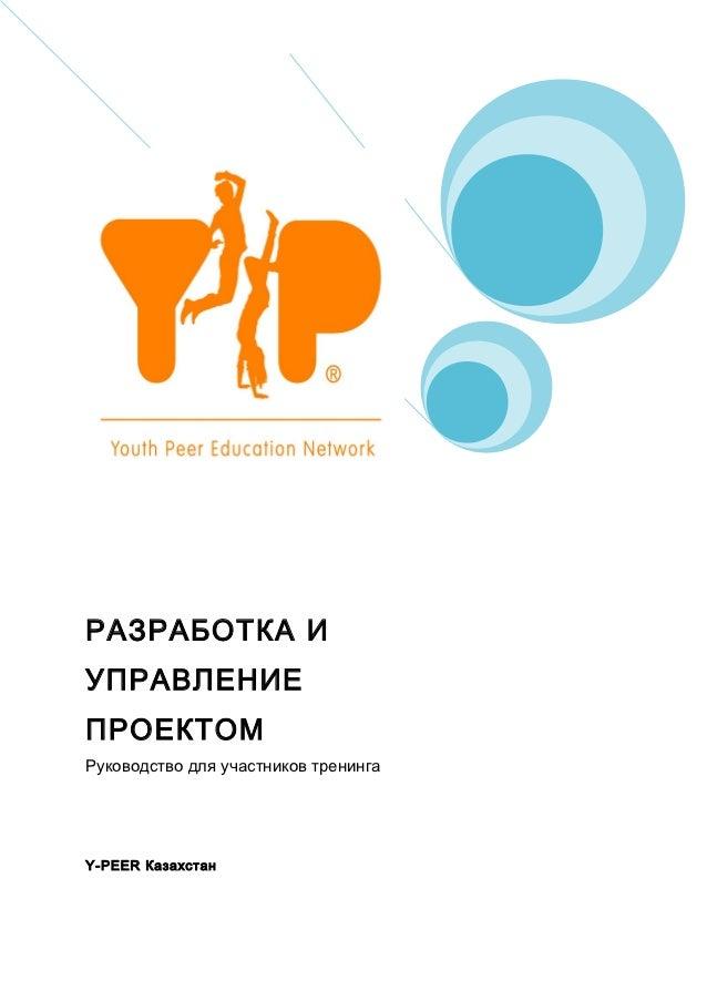 РАЗРАБОТКА ИУПРАВЛЕНИЕПРОЕКТОМРуководство для участников тренингаY-PEER Казахстан