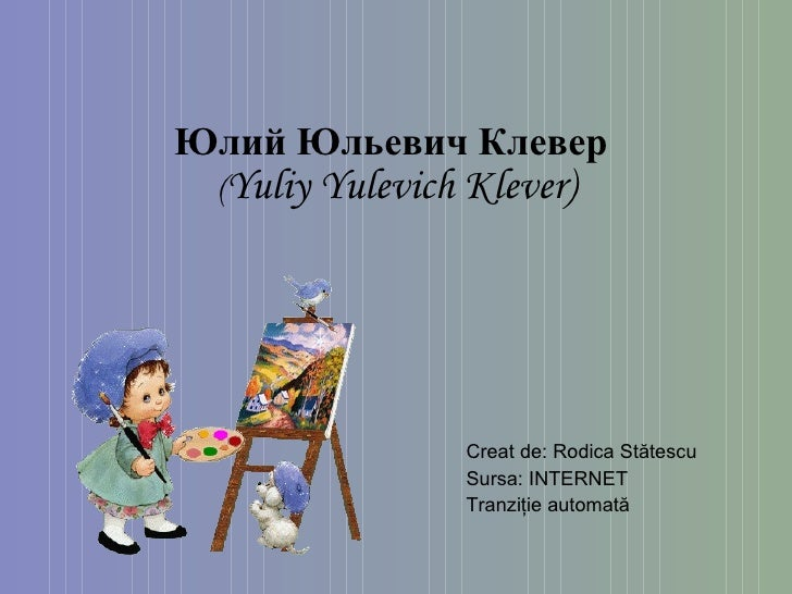 Юлий Юльевич Клевер   ( Yuliy Yulevich Klever) Creat de: Rodica  Stătescu Sursa: INTERNET Tranziţie automată