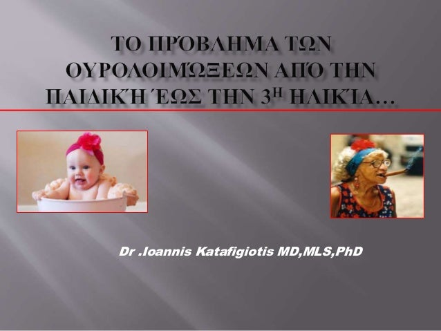 Dr .Ioannis Katafigiotis MD,MLS,PhD