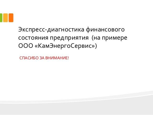 дипломная презентация по экспресс диагностике финансового состояния 18 Экспресс диагностика финансового состояния предприятия