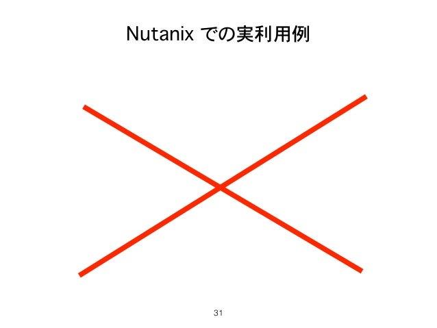 Nutanix での実利用例 31 Host A Host B Host C VM1 VM2 VM3 VM4 VM5 VM6 Storage (Hyper Converged) Nutanix Cluster Browser power off...
