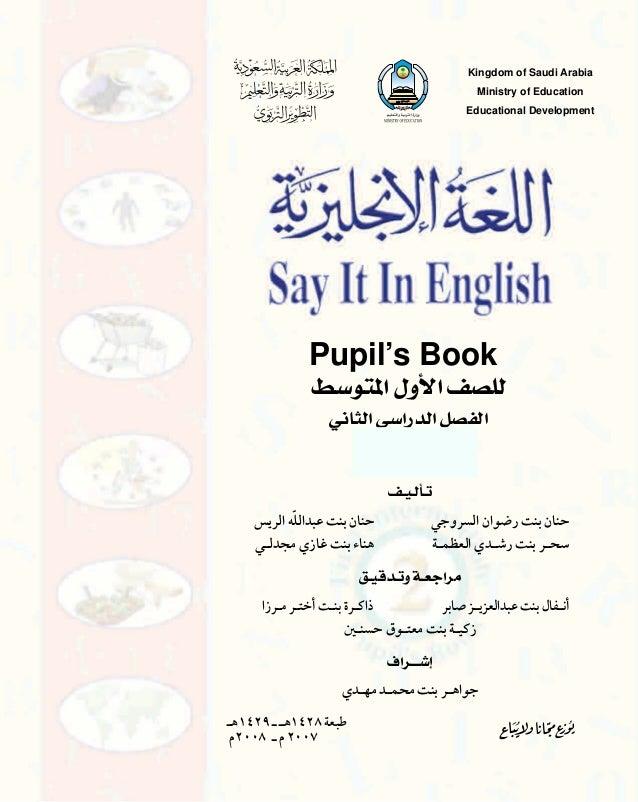 Kingdom of Saudi Arabia                                       Ministry of Education                                      E...