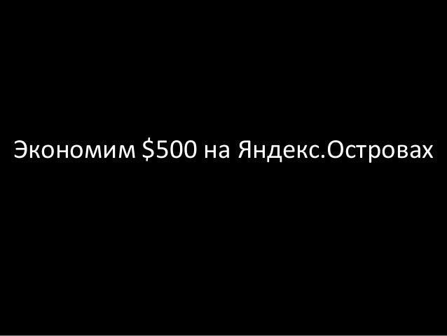 Экономим $500 на Яндекс.Островах
