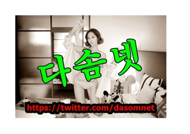 동탄오피 청주오피 다솜넷DASOM12.NET 동탄오피걸 정보 선릉역오피방