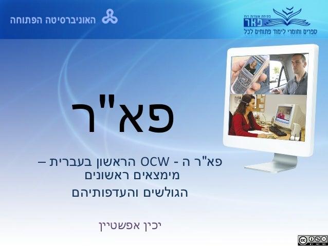 """פא""""ר - ה פא""""רOCW– בעברית הראשון ראשונים מימצאים והעדפותיהם הגולשים אפשטיין יכין"""