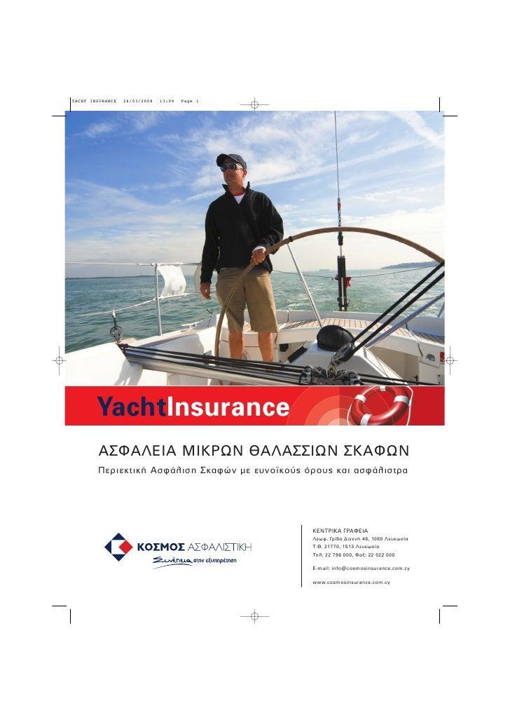 YACHT INSURANCE   26/03/2008   13:09   Page 1        YachtInsurance        A™º∞§∂π∞ ªπ∫ƒø¡ £∞§∞™™πø¡ ™∫∞ºø¡        ¶ÂÚÈÂÎÙ...