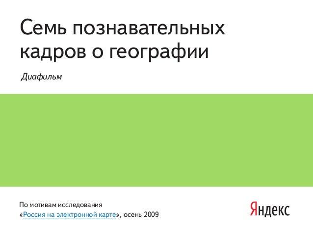 По мотивам исследования «Россия на электронной карте», осень 2009 Семь познавательных кадров о географии Диафильм