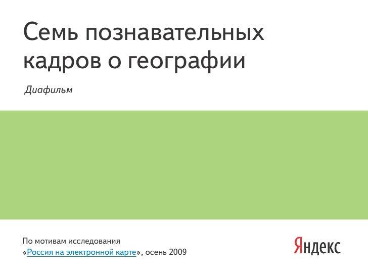 Семь познавательных кадров о географии Диафильм     По мотивам исследования «Россия на электронной карте», осень 2009