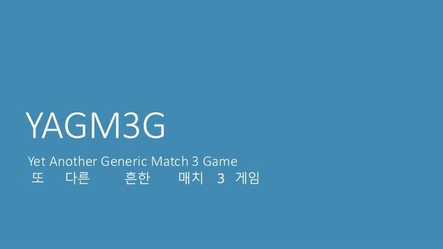 YAGM3G  Yet Another Generic Match 3 Game  또 다른 흔한 매치 3 게임