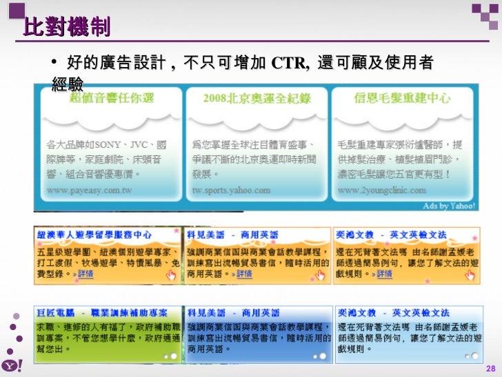 比對機制 <ul><ul><li>好的廣告設計 ,  不只可增加 CTR,  還可顧及使用者經驗 </li></ul></ul>