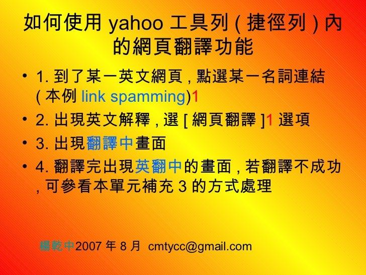 如何使用 yahoo 工具列 ( 捷徑列 ) 內的網頁翻譯功能 <ul><li>1. 到了某一英文網頁 , 點選某一名詞連結 ( 本例 link spamming ) 1 </li></ul><ul><li>2. 出現英文解釋 , 選 [ 網頁...
