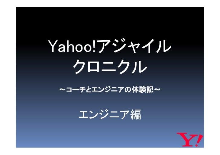 Yahoo!アジャイル   クロニクル~コーチとエンジニアの体験記~  エンジニア編