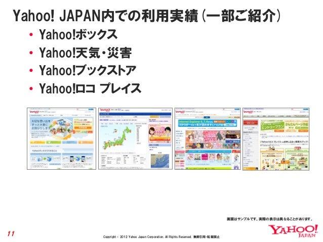 Yahoo! JAPAN内での利用実績(一部ご紹介)     •   Yahoo!ボックス     •   Yahoo!天気・災害     •   Yahoo!ブックストア     •   Yahoo!ロコ プレイス              ...