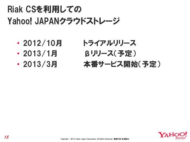 Riak CSを利用しての Yahoo! JAPANクラウドストレージ     • 2012/10月                      トライアルリリース     • 2013/1月                       βリリー...