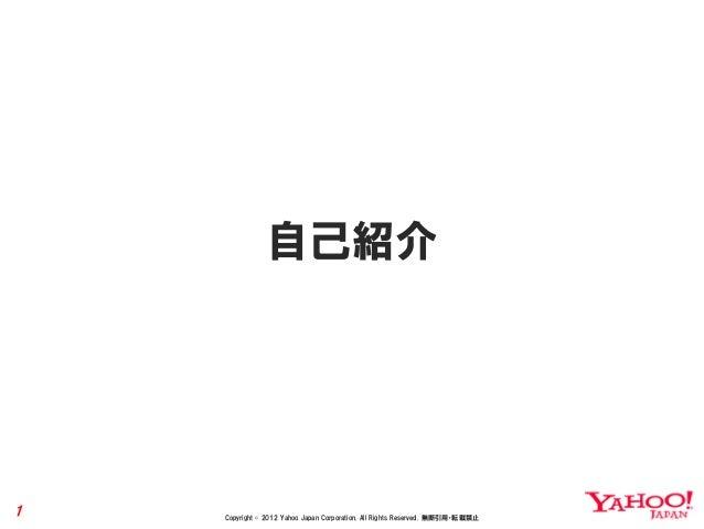 Yahoo! JAPANとRiak Slide 2