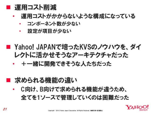  運用コスト削減     •       運用コストがかからないような構成になっている         •    コンポーネント数が少ない         •    設定が項目が少ない  Yahoo! JAPANで培ったKVSのノウハウを、...