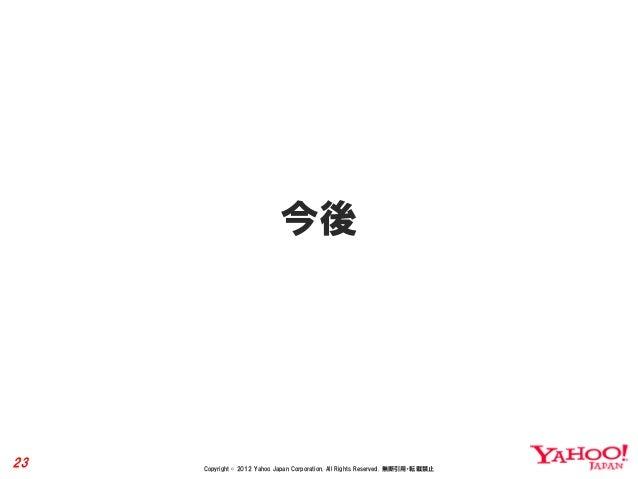 今後23   Copyright © 2012 Yahoo Japan Corporation. All Rights Reserved. 無断引用・転載禁止