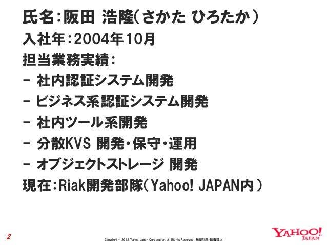 Yahoo! JAPANとRiak Slide 3