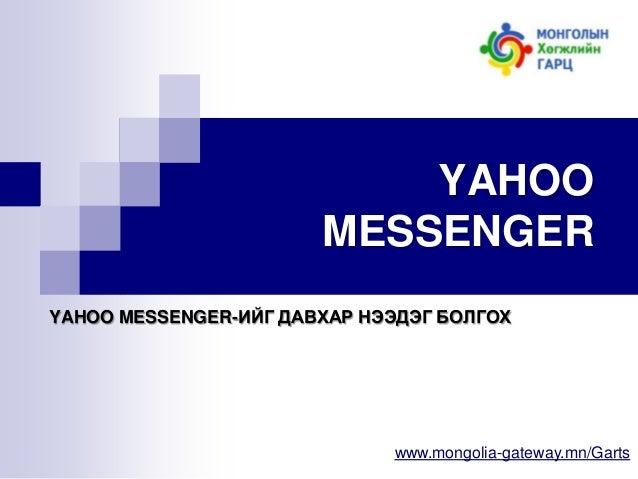 YAHOO MESSENGER YAHOO MESSENGER-ИЙГ ДАВХАР НЭЭДЭГ БОЛГОХ  www.mongolia-gateway.mn/Garts