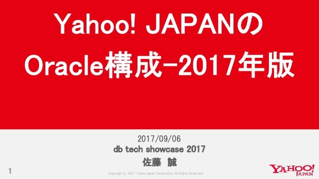 yahoo japanのoracle構成 2017年版