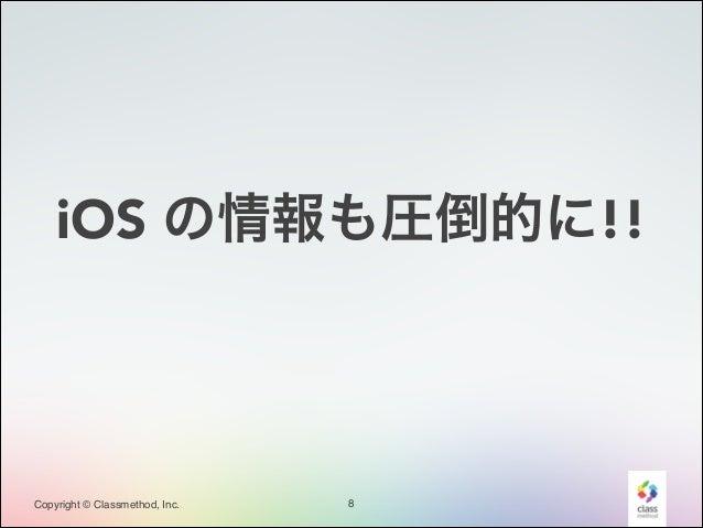 iOS の情報も圧倒的に!!  Copyright © Classmethod, Inc.  8